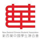 New Zealand Chinese Student Association's avatar